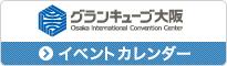 阪国際会議場 グランキューブ大阪イベントカレンダー
