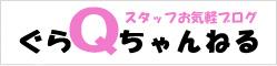 スタッフブログ「ぐらQちゃんねる」