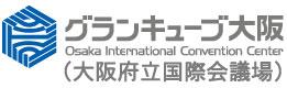グランキューブ大阪(大阪府立国際会議場)