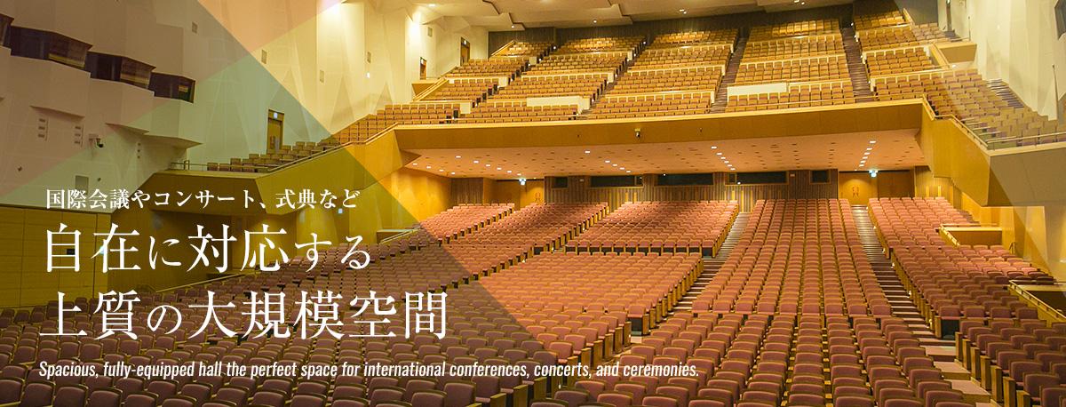 国際会議やコンサート、式典など自在に対応する上質の大規模空間