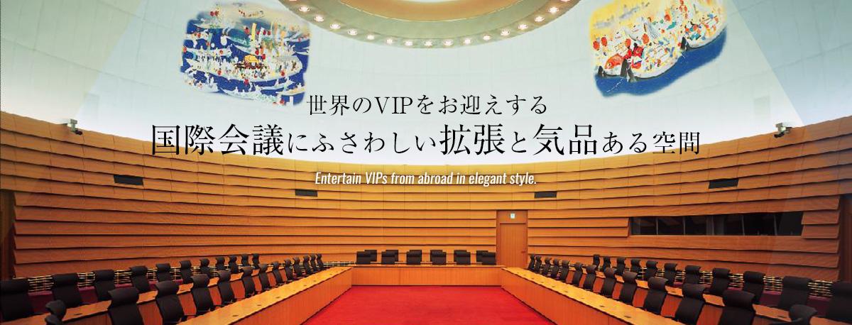 世界のVIPをお迎えする国際会議にふさわしい拡張と気品ある空間