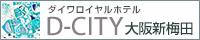 大和リゾート 新梅田