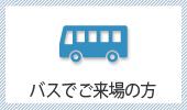 バスでご来場の方