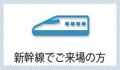 btn_shinkansen
