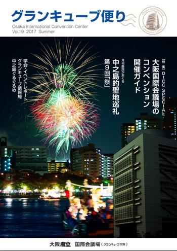 Vol.19 2017年 夏号