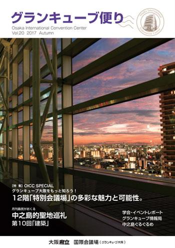 Vol.20 2017年 秋号