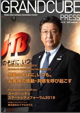 Vol.28 2019年 秋号