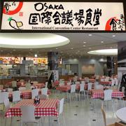 まいどおおきに大阪国際会議場食堂